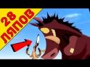28 ляпов Король Лев 2 Гордость Симбы The Lion King II Simbas Pride - Народный КиноЛяп
