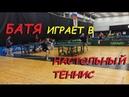 КРУТЫЕ РОЗЫГРЫШИ   Чемпионат г.Тольятти по настольному теннису! Турнирный путь Бати