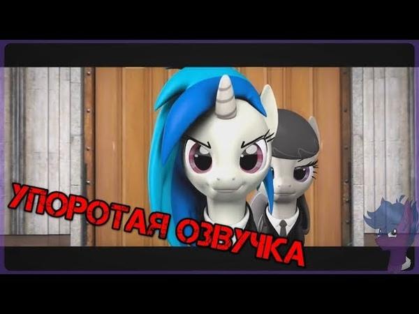 ♫ ПРИКОЛ [SFM Ponies] Lone Digger - УПОРОТАЯ ОЗВУЧКА от Мастер Тайм
