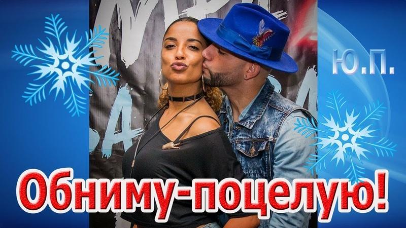 Обниму поцелую 💗♫ Хорхе Атака и Таня Алемана