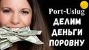 Как заработать деньги в проекте Port-Uslug. Пассивный заработок в интернете без приглашений