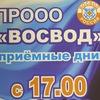 ВОСВОД. РФ Соликамск.