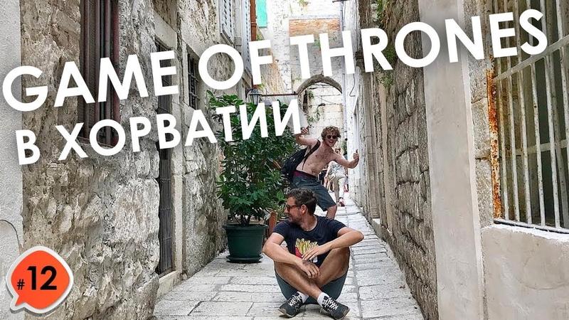GAME OF THRONES В ХОРВАТИИ. СПЛИТ. ДЕНЬ 23-32. КРУГОСВЕТКА