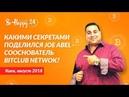 BeHappy24 представляет Joe Abel сооснователь BitClub Network отвечает на вопросы
