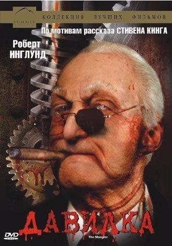 1 Давилка (1994)
