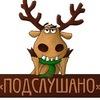 Подслушано школы№12 г.Горно-Алтайска