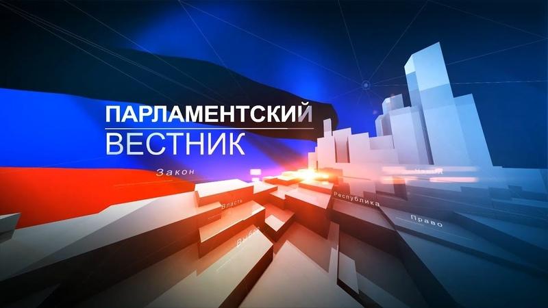 Мария Пирогова Депутат Народного Совета ДНР Парламентский вестник 04 12 18
