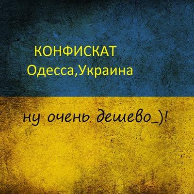 397ca4e5ee7e Конфискат(Одесса,Украина)   ВКонтакте