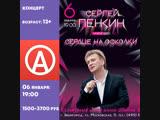 Концерт Сердце на осколки - Сергей Пенкин Звенигород 2019