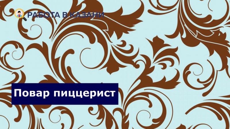 Работа с бесплатной стажировкой в Казани - повар универсал