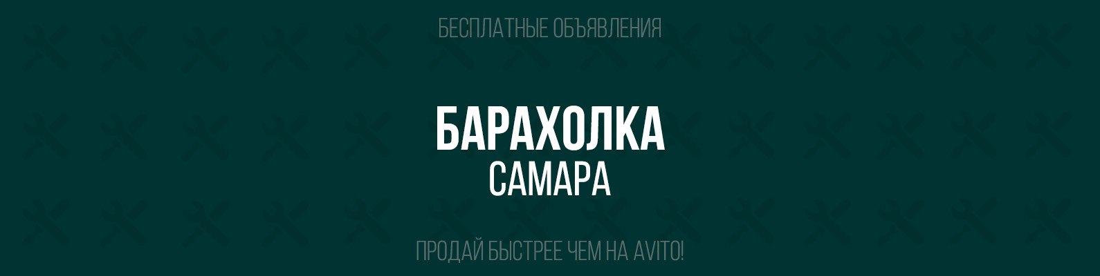 f5a5cc08d82618 Самара Барахолка | ВКонтакте