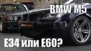 BMW M5 E34 или BMW M5 E60