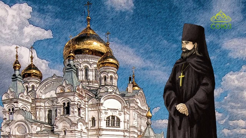 Мульткалендарь. 25 августа 2018. Преподобномученик Антоний (Арапов), Белогорский, игумен