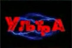 """Ультра (MTV-Абакан, март 2007) Подготовка к конкурсу """"Модель..."""