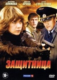 Защитница (Сериал 2012)
