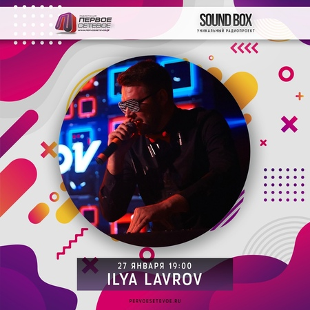 DJ ILYA LAVROV SOUND BOX 27 01 2019 Первое Сетевое