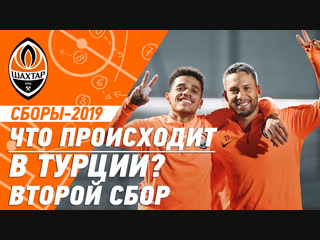 Новые мячи Лиги Европы   Первая тренировка на втором сборе в Турции