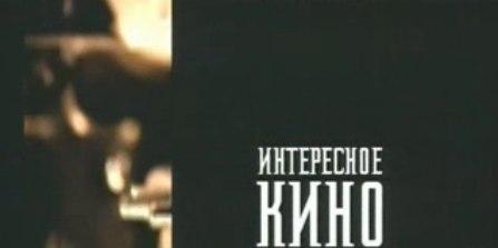 Интересное кино (Первый канал, 23.02.2004) Олег Янковский