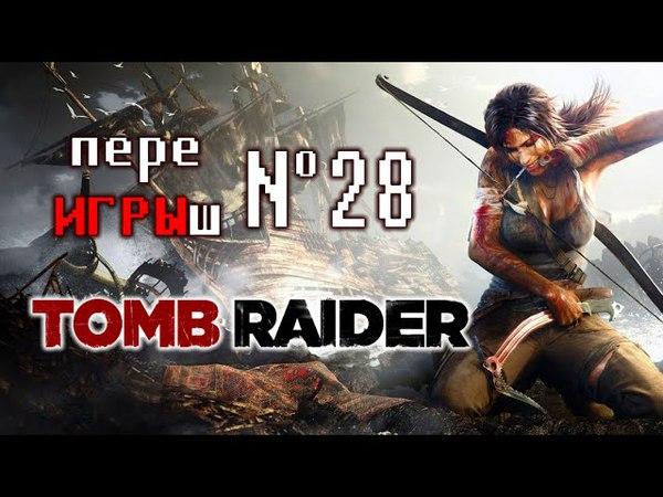 переИГРЫш 28 - Tomb Raider