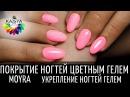 Покрытие ногтей цветным гелем Moyra 💅Укрепление ногтей гелем❤️.
