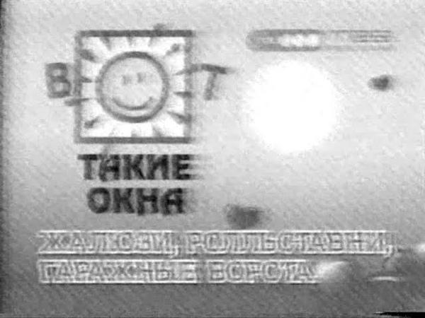 Рекламный блок (ТВ-3 / Шторм-ТВ (г. Самара), 6.01.2007) (5)