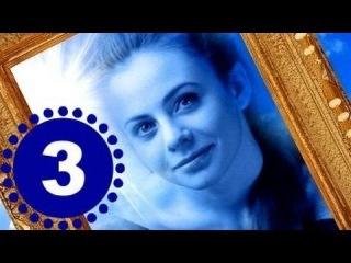 Княжна из хрущевки 3 серия из 4 (11.05.2013) Лирическая комедия сериал