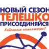 """Школа телевидения """"ТЕЛЕШКО"""" в Курске"""