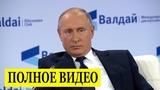 Выступление Владимира Путина. Заседание международного клуба