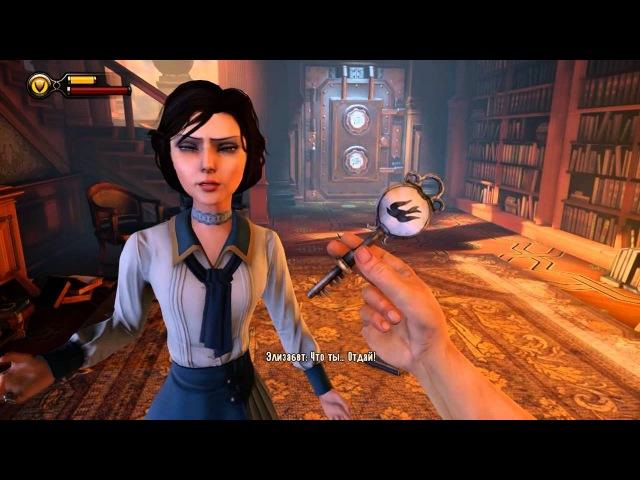 Bioshock Infinite с DeGFeT` (часть 6) *прохождение