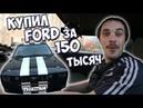 Форд мустанг для деревенского парня за 150 тысяч / тачка на прокачку конкурс колонка jbl xtreme