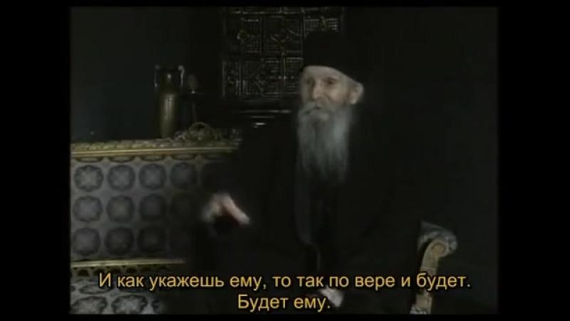 2-Старец Фаддей. Каковы мысли твои, такова и жизнь твоя