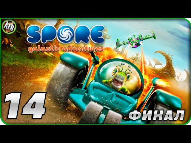 Spore: Galactic Adventures ➪ ФИНАЛ: Серия 14 ➪ Третья планета от Солнца