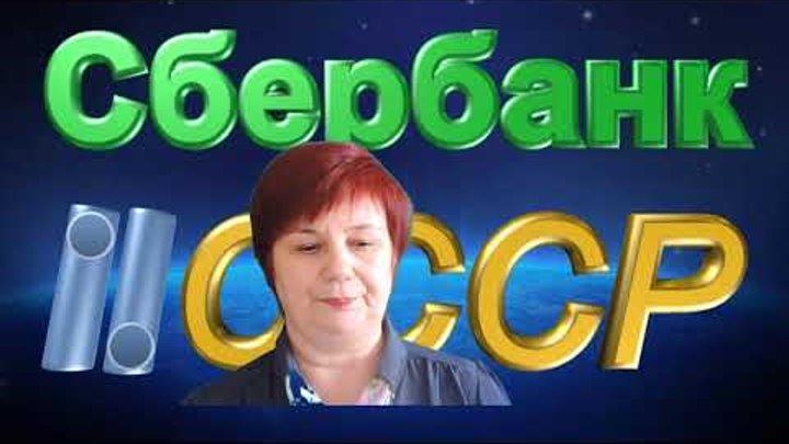Распоряжение о возобновлении деятельности Сбербанка СССР