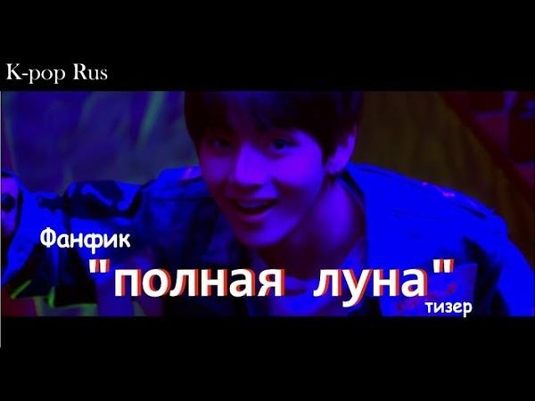 BTS ФАНФИК- полная луна ТИЗЕР