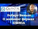 OMNIA - Роберт Вельхе (основатель компании) о фермах ОМНИЯ