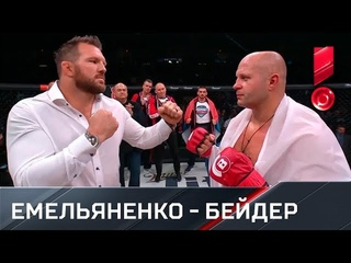 Федор Емельяненко - Райан Бейдер. Фэйс-ту-фэйс
