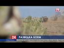 Разведка боем. Военные связисты провели учения под Севастополем