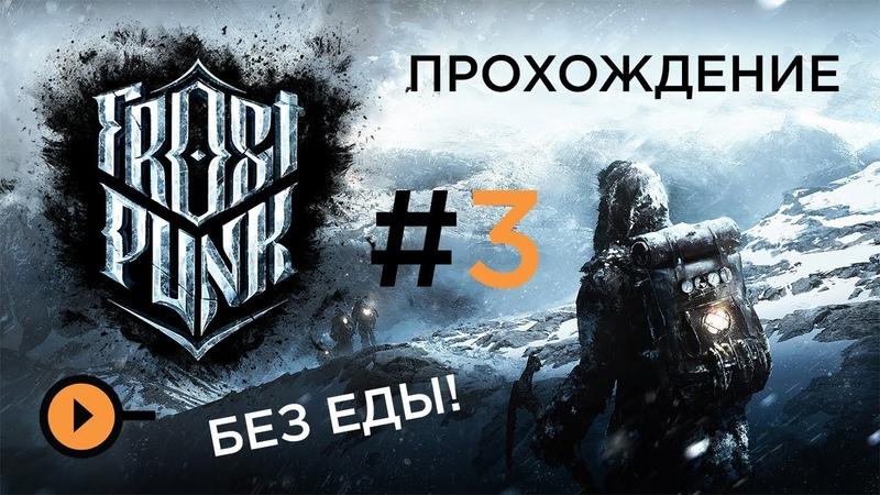 Frostpunk 3 ОСТАЛСЯ БЕЗ ЕДЫ
