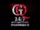 GQ Cafe 24 7 теперь круглосуточно