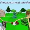 Архитектурно-ландшафтный центр г.Новосибирск