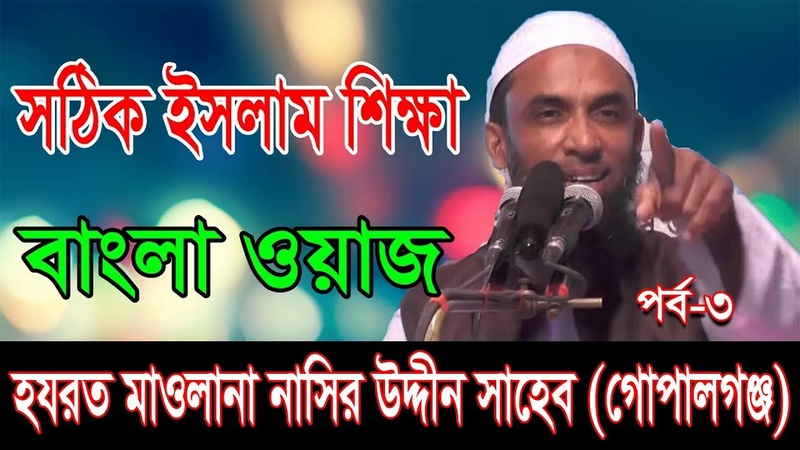 ☑️Bangla waz nasir uddin juktibadi এক বার শুনলে বার বার শুনতে মন চাইবে 2