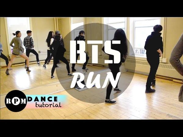 BTS Run Dance Tutorial (Chorus)