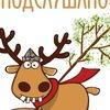 Подслушано Олимпия Нижневартовск