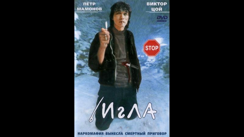 Игла 1988 фильм с Виктором Цоем
