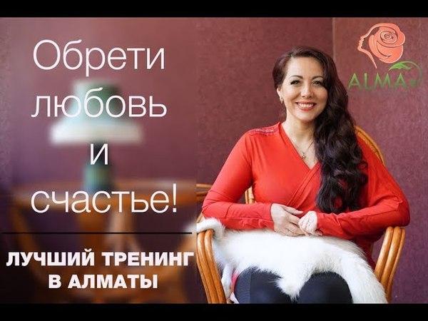 Удачно выйти замуж или изменить мужа 👰 Свадьба и замужество. Семинар Жанны Белозёровой в Алматы 🍏