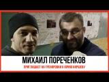 Пореченков Михаил приглашает на тренировки к Юрию Киршеву