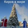 Киров в мире - блог про любимый город Киров.