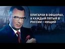 Олигархи в офшорах, а каждый пятый в России – нищий