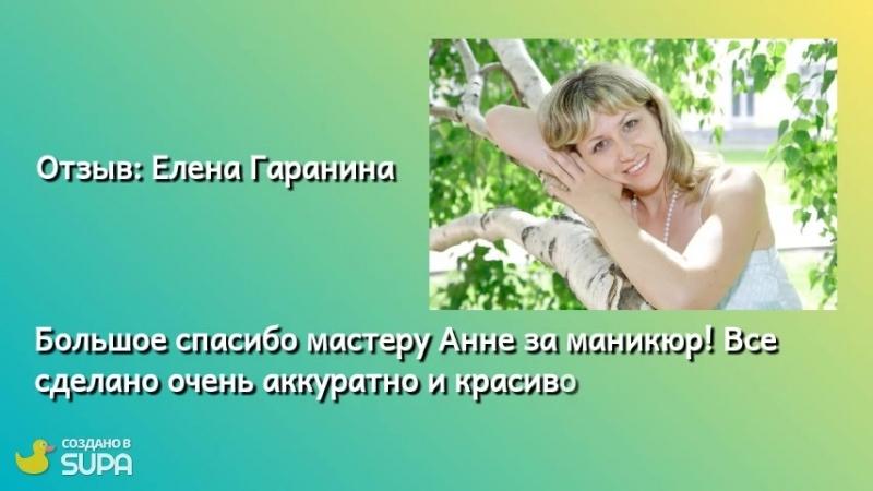 Отзыв Елена Гаранина