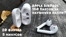 20 фактов о беспроводных наушниках AirPods II Дорогая радость